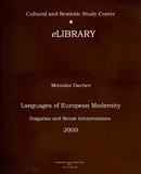 Languages of European Modernity (In: Bulgarian and Slovak Interpretations)